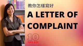 【DSE英文】 Complaint Letter Viḋeo 1 教你怎樣寫好英文投訴信【香港免費英語學習網站】