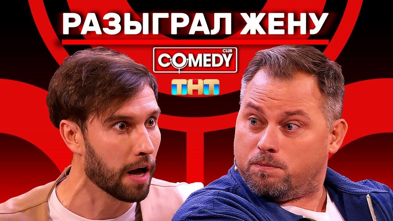 Камеди Клаб Антон Иванов Алексей Смирнов «Разыграл жену»