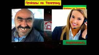 Кавказец звонит в такси (РЖАКА)