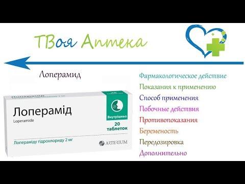 Лоперамид таблетки - показания (видео инструкция) описание, отзывы