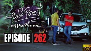 Sangeethe | Episode 262 11th February 2020 Thumbnail