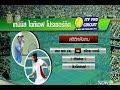 ไฮไลท์การแข่งขัน เทนนิส ไอทีเอฟ โปรเซอร์กิต 2016 (23-9-59)