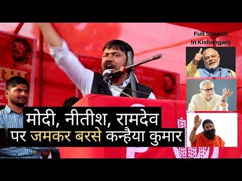 मोदी, नीतीश, रामदेव पर जमकर बरसे कन्हैया कुमार   Full Speech   Kanhaiya in Kishanganj