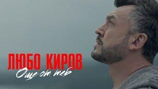 Lubo Kirov - Oshte ot Teb (Official Video)