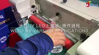 Water-based UV LED Varnish