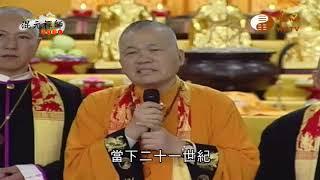 【混元禪師隨緣開示15】| WXTV唯心電視台