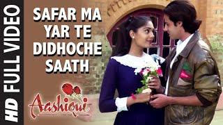 Safar Ma Yar Te Didhoche Saath Video Song   Aashiqui (Gujarati)   Rahul Roy, Anu Agarwal