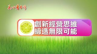 真心看台灣 唯一SNQ香檬原汁-台灣好田