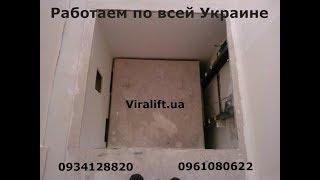 Подъёмник домашний(лифт)(, 2016-10-24T07:13:37.000Z)