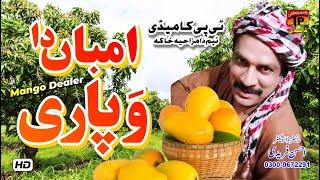 Nazmrin Ambin Wila | Akram Nizami | TP Comedy
