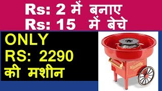 Rs.2 में बनाए 15 में बेचे,small business ideas,business ideas in hindi,business ideas,low investment