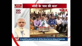 PM Modi's 'Mann Ki Baat'