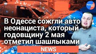 Возмездие? В Одессе сожгли авто националиста, глумившегося над смертями #2мая