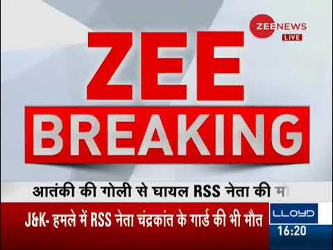 Breaking News: RSS leader shot dead by terrorists in Kishtwar, J&K