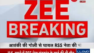 Breaking News: RSS leader shot dead by terrorists in Kishtwar, J&K