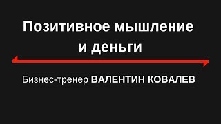 Позитивное мышление и деньги. Валентин Ковалев