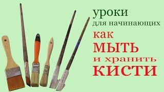 Как мыть и хранить кисти. Уроки для начинающих. How to clean and save brushes?