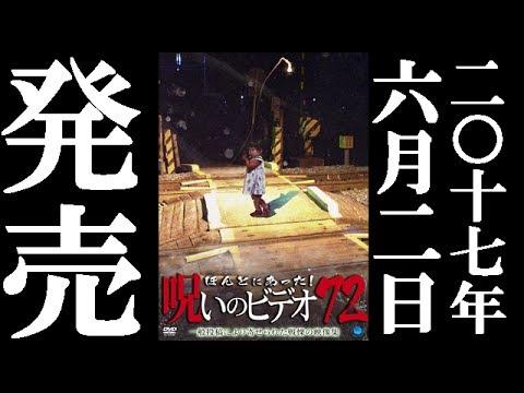 ほんとにあった!呪いのビデオ72 17.6.2リリース