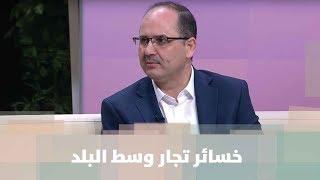 أسعد القواسمي - خسائر تجار وسط البلد