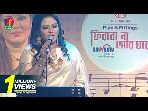 FIRBO NA R GHORE | Momtaz | Bangla Song | Special Eid Program | BanglaVision | 2018 | HD