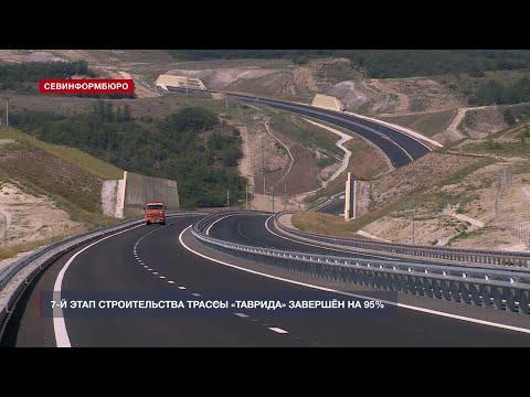 НТС Севастополь: 7-й этап строительства трассы «Таврида» завершён на 95%