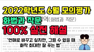 2022학년도 6월 모의평가 화법과 작문 해설(실전 버전)
