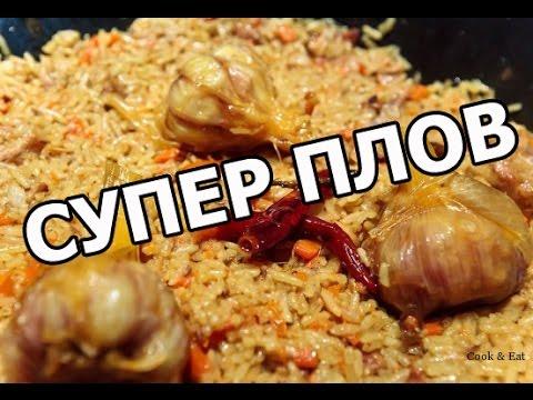 Узбекский плов из свинины