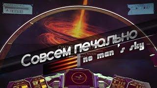 No Man's Sky  - Падение в Черную Дыру Отчаяния!