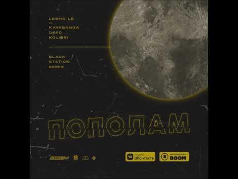 Пополам (Black Station Remix) - Леша Лэ Feat. Kavabanga Depo Kolibri