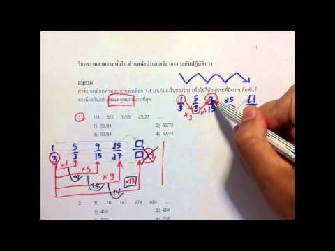 คลิปทำข้อสอบภาค ก 80 ข้อ (02-ข้อสอบอนุกรม)