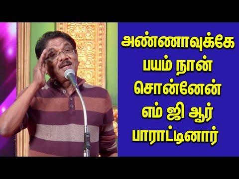 Bharadhiraja Emotional Speech About His Experience With MGR In Cheenayil Thiruvayaaru | Cine Flick