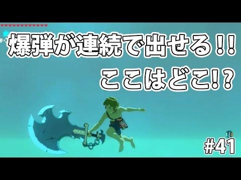 #41【ゼルダの伝説】ここはどこなんだ…【実況プレイ】ブレス オブ ザ ワイルド Nintendo Switch