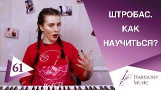 Урок вокала 61. Штробас. Как научиться петь?