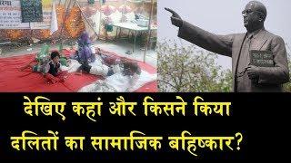 देखिए कहाँ और किसने किया  दलितों का सामाजिक बहिष्कार?/SOCIAL BOYCOTT OF DALITS