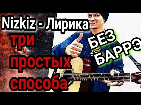 """Как на гитаре играть """"Nizkiz - Лирика"""" без баррэ разбор простой песни аккорды + Cover второго сорта"""