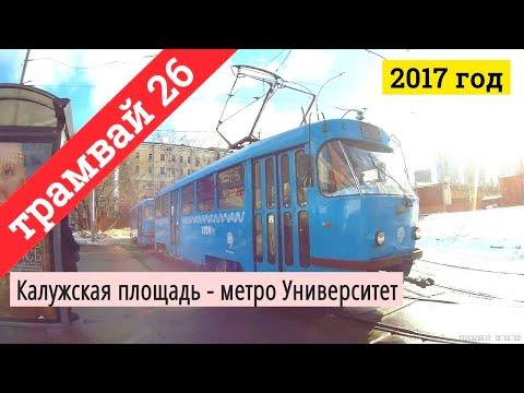 Трамвай 26 Калужская площадь - метро Университет