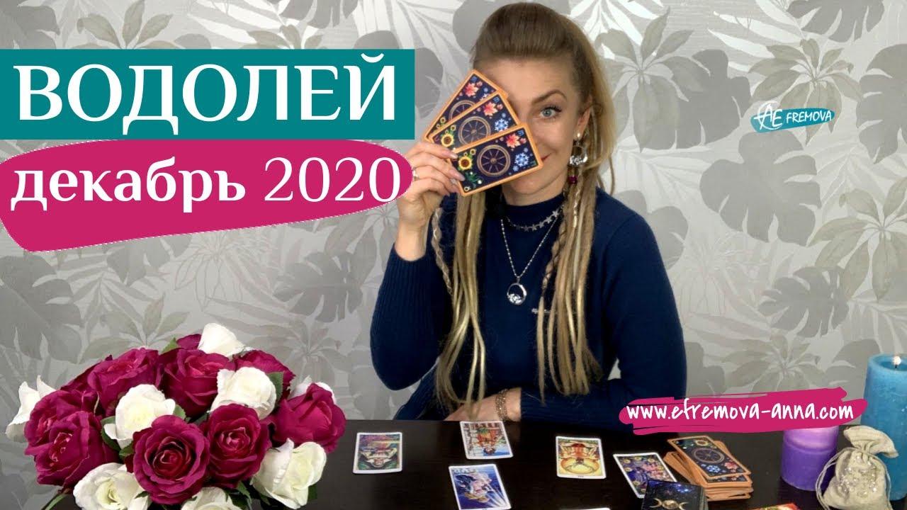 ВОДОЛЕЙ декабрь 2020: таро расклад (гороскоп) на ДЕКАБРЬ от Анны Ефремовой