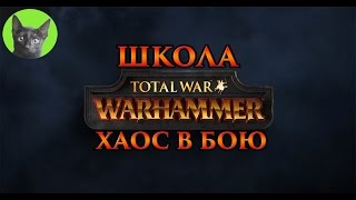 Школа Total War WARHAMMER #25 - Хаос в бою