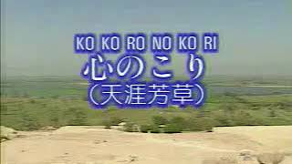 Japanese old song with Roman lyric 天涯芳草