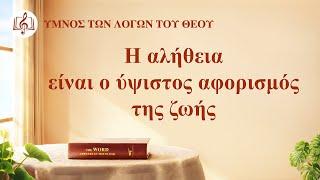Χριστιανικά τραγούδια | Η αλήθεια είναι ο ύψιστος αφορισμός της ζωής