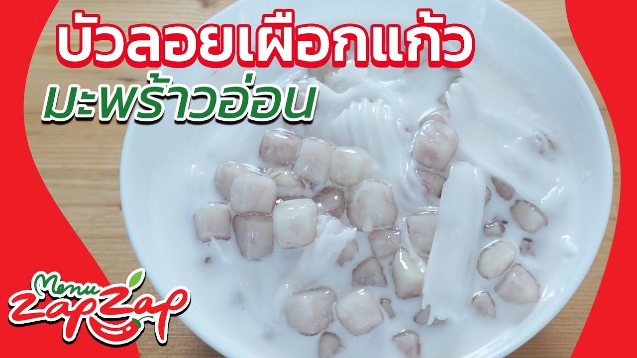บัวลอยเผือกแก้วมะพร้าวอ่อน แป้งใส นุ่ม วิธีทำขนมหวานง่ายๆ สอนทำขนมหวาน สูตรขนมไทย เมนูขนมหวาน EP31