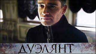 Дуэлянт [2016] Трейлер