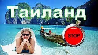 Таиланд Пхукет Полезные советы туристам Отдых в Таиланде Расскажем про цены