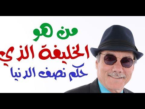 د.أسامة فوزي # 773- الوليد حكم نصف الدنيا وبنى اكبر امبراطورية اسلامية في التاريخ