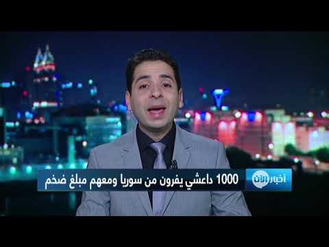 الف داعشي يفرون من سوريا وبحوزتهم 200 مليون دولار  - نشر قبل 2 ساعة