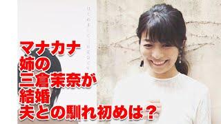 マナカナ姉の三倉茉奈が結婚 夫との馴れ初めは?