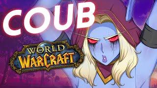 WoW COUB | Смешные моменты из игры World of Warcraft | Игровые приколы 2020