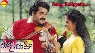 Kalippattamai - Kalippaattom