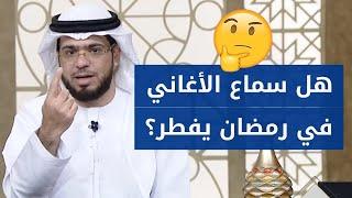 هل سماع الأغاني يفطر في رمضان وما حكم الموسيقى والأغاني الإجابة مع الشيخ د وسيم يوسف Youtube