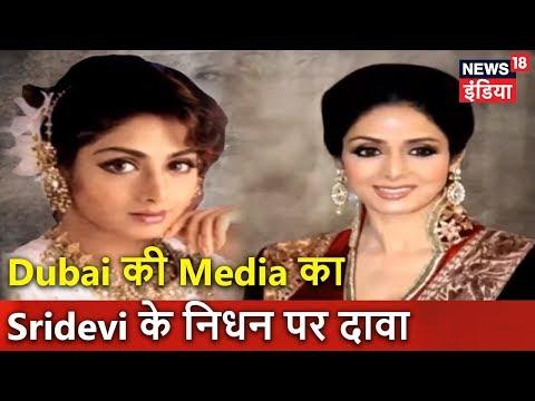 Dubai की Media का Sridevi के निधन पर दावा | Breaking News | News18 India